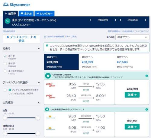 ベトナム 航空券検索 スカイスキャナー