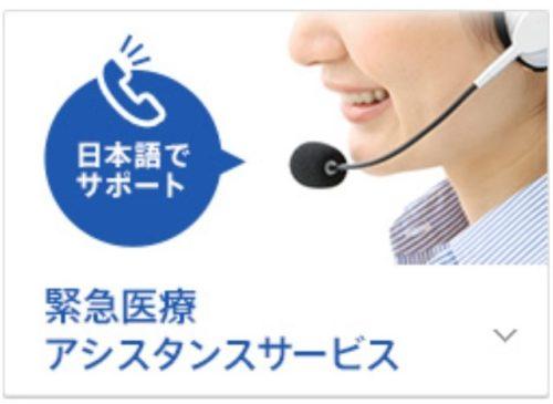 エポスカード 日本語サポート