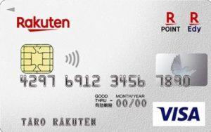 楽天 クレジットカード
