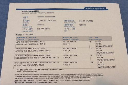 ベトナム旅行 持ち物 eチケット