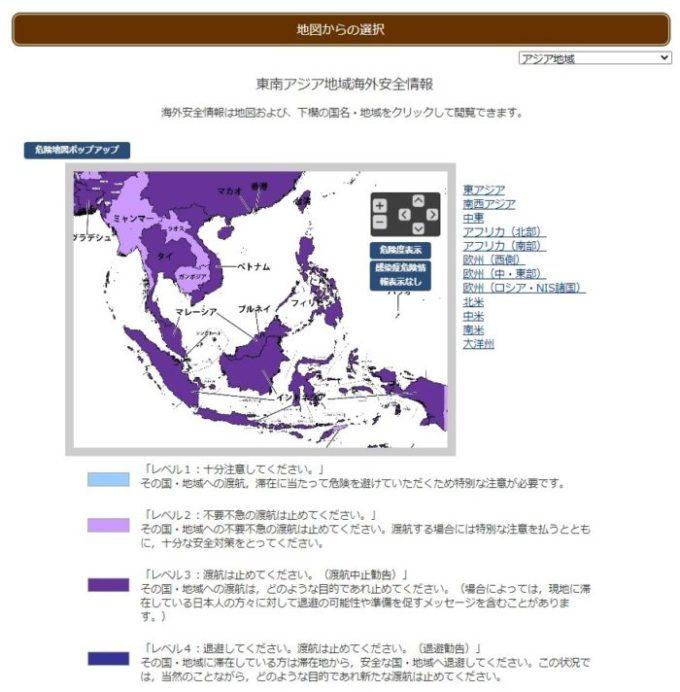 バンコク旅行 安全情報