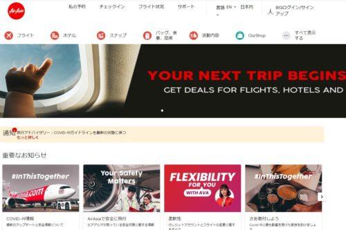 ジャカルタ旅行 AirAsia