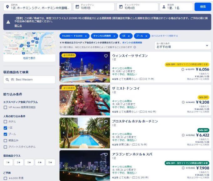 ベトナム旅行 エクスペディア