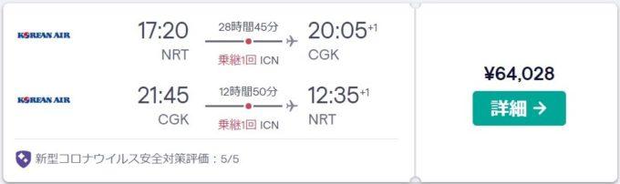 ジャカルタ旅行 大韓航空