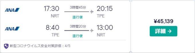 台湾旅行 ANA