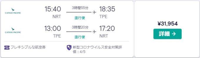 台湾旅行 Cathay