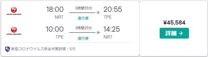 台湾旅行 JAL