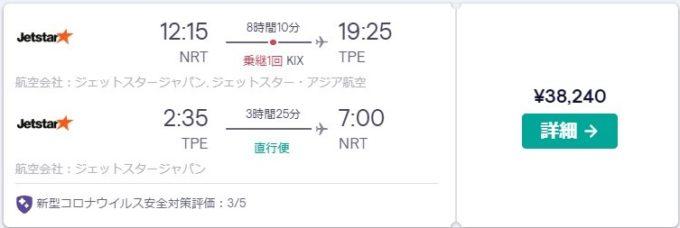 台湾旅行 jetstar