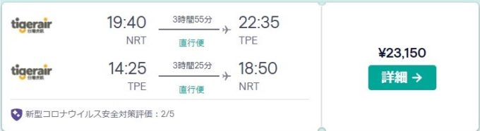 台湾旅行 TigerAir