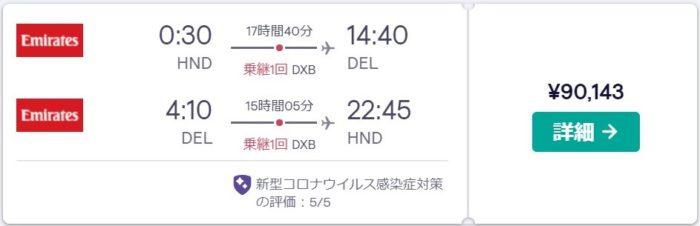 インド旅行 デリー Air