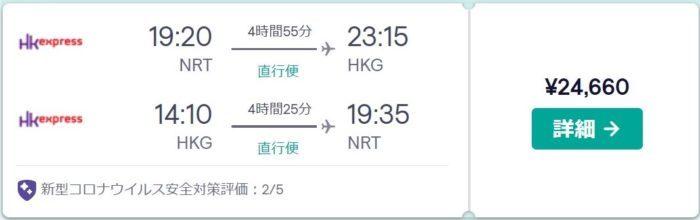 香港旅行 香港エクスプレス