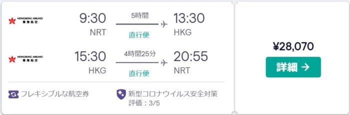 香港旅行 香港航空