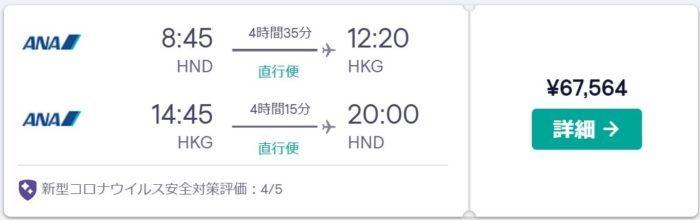 香港旅行 ANA