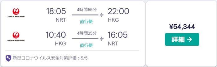 香港旅行 JAL
