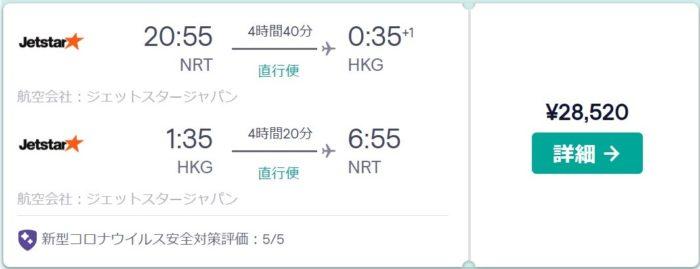 香港旅行 jetstar