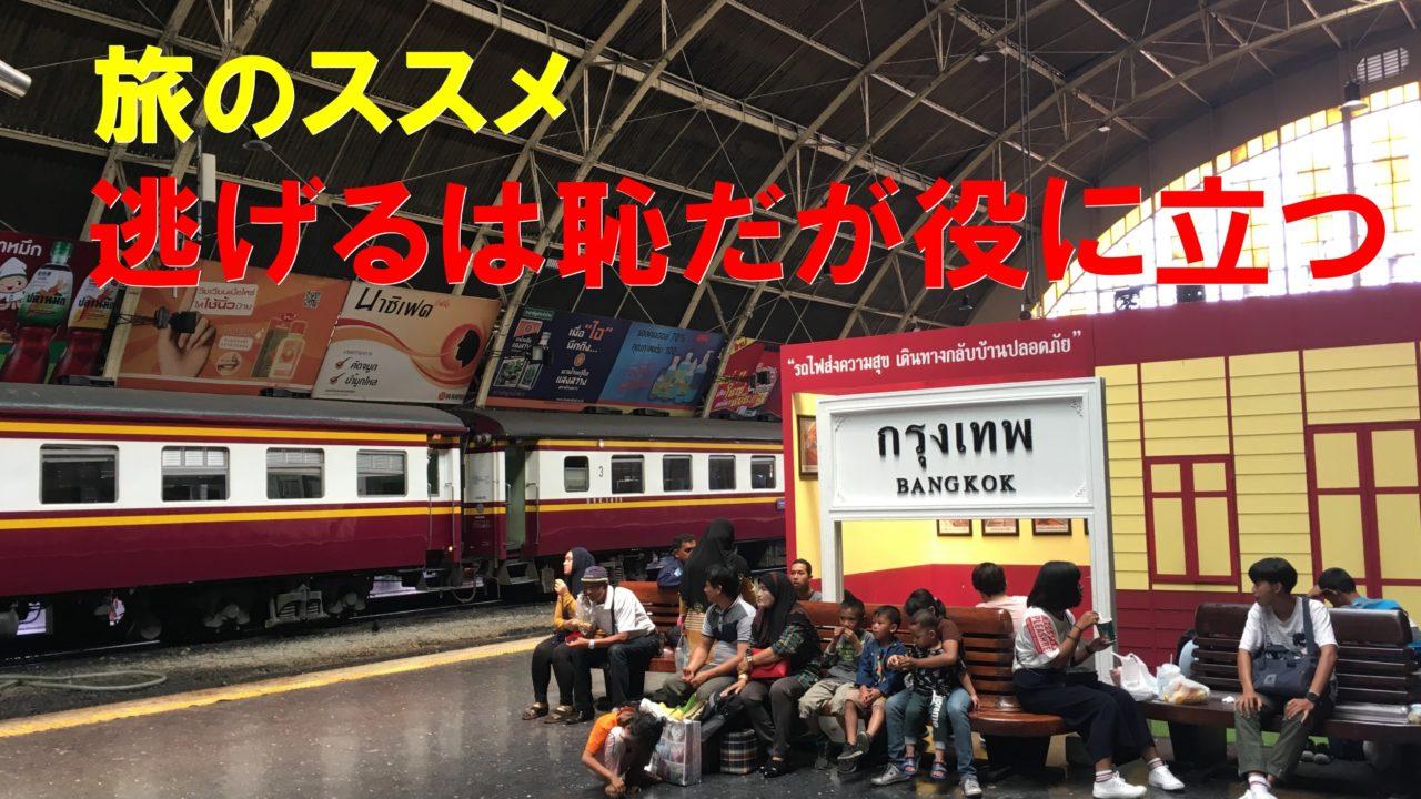 タイ旅行 旅のススメ Bangkok